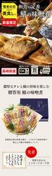 21kr_sp_sabamiso_01.jpg