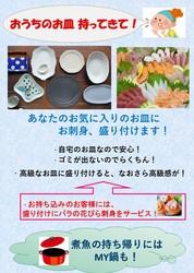 ちらし (1).jpg