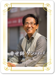 幸せ師ケンパパ-長崎当たる人気占いサロン-幸運への鍵.png