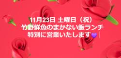 竹野鮮魚 定休日2.png