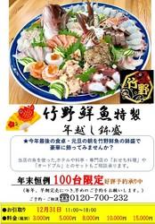 竹野鮮魚特製.jpg